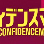 フジテレビ コンフィデンスマンJP 4月9日第1話のあらすじと感想|ネタバレ注意