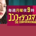 月9ドラマコンフィデンスマンJP4月23日第3話あらすじと感想