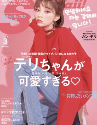 テリちゃん日本人気