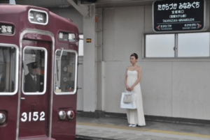 中谷美紀と阪急電車