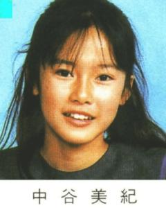 中谷美紀小学生?