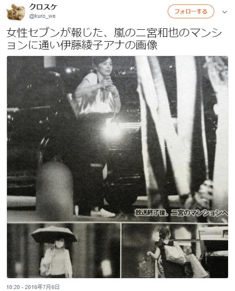 伊藤綾子二宮和也スクープ