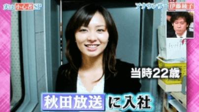 伊藤綾子秋田放送