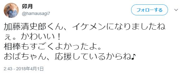 加藤清史郎かっこいい