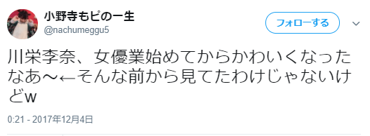 川栄李奈かわいくなった