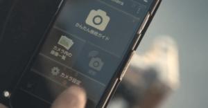 撮影アプリ