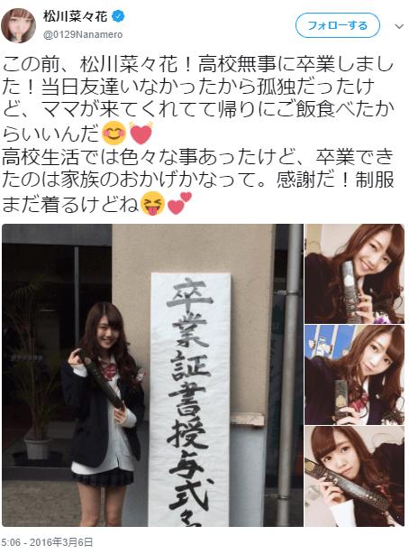 松川菜々花高校