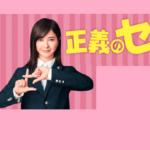 正義のセ4月25日第3話のあらすじと感想!凛々子(吉高由里子)結婚?|ネタバレ注意