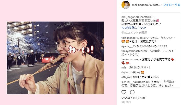 永野芽郁インスタ