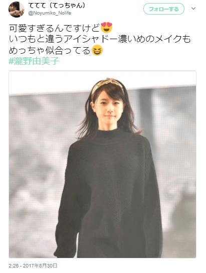 瀧野由美子濃いメイク