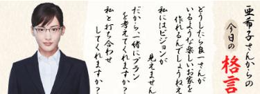 亜希子6話の格言