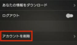 アカウント削除ボタン