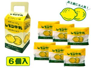 レモン牛乳まんじゅう