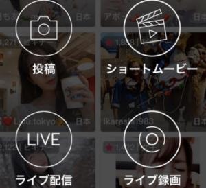 ライブ配信ボタン