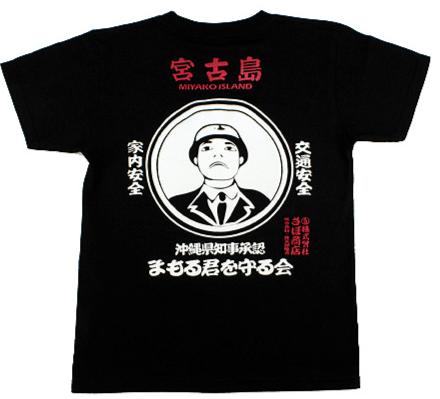 宮古島まもる君Tシャツ
