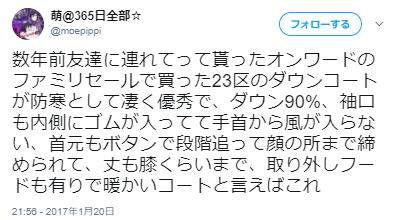 23区ダウンコート口コミ