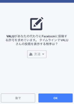 Facebookアカウント情報でVALUにログインするところ