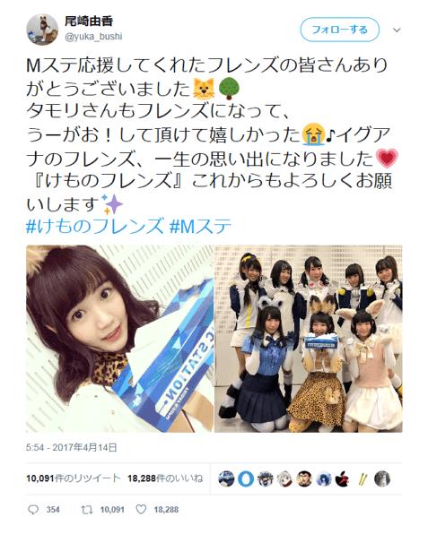 Mステ出演後の尾崎由香さんのツイート