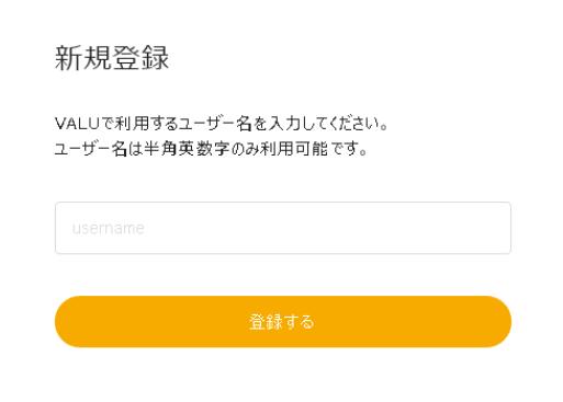 VALUにユーザー名を登録するページ