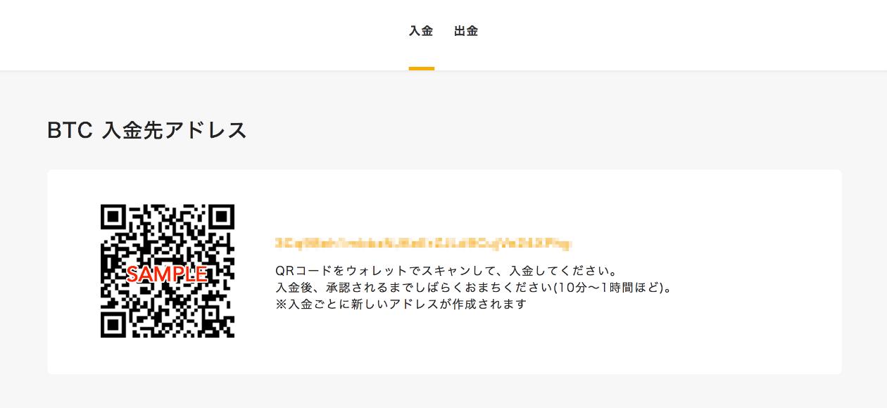 VALUのビットコインアドレス