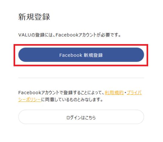VALUの新規登録方法